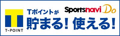 sports navi Do Tポイントが貯まる!使える!
