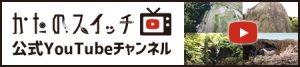 かたのスイッチ公式Youtubeチャンネル